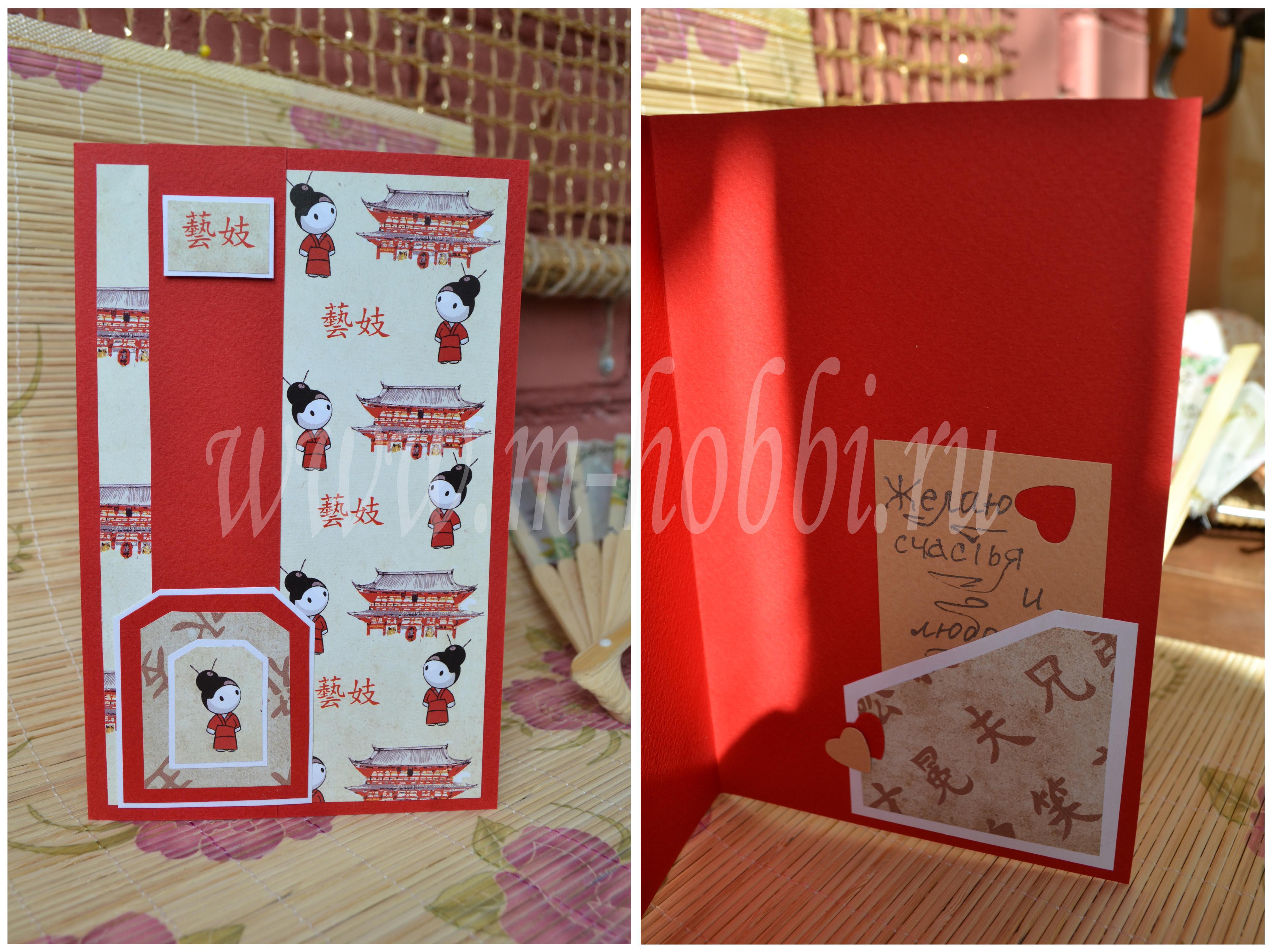 Сделать японские открытки своими руками