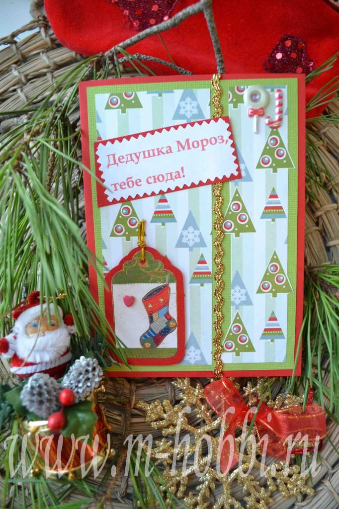 Новогодние открытки, скрапбукинг